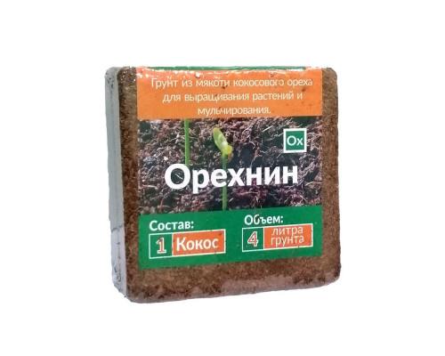"""Кокосовый субстрат """"Орехнин 1"""", брикет 4 л"""