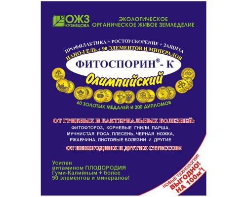 """Биофунгицид """"Фитоспорин-К Олимпийский нано-гель"""", 200 г"""